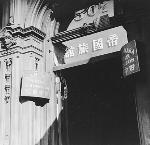 Door to office of Dr. Benjamin Tanaka, NW 3rd St., Portland, about 1930.bb008363