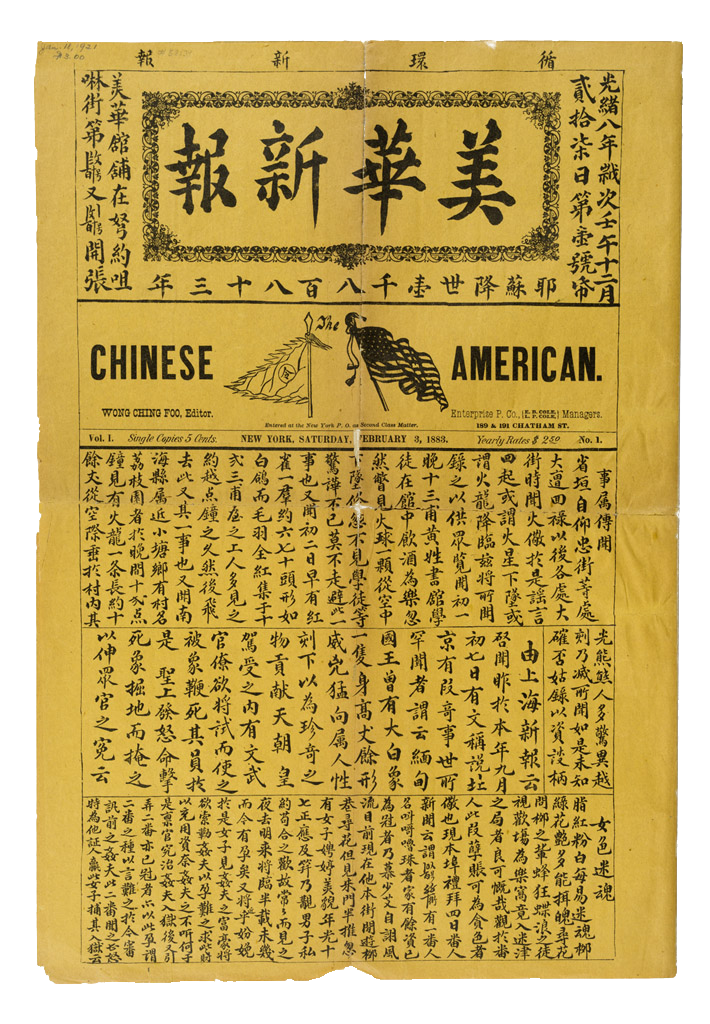 chinese exclusion act Forty-seventh congress session i 1882 chapter 126-an act to execute certain treaty stipulations relating to chinese preamble whereas, in the opinion of the government of the united states the coming of chinese laborers to this country endangers the good order of certain localities within the territory thereof:.