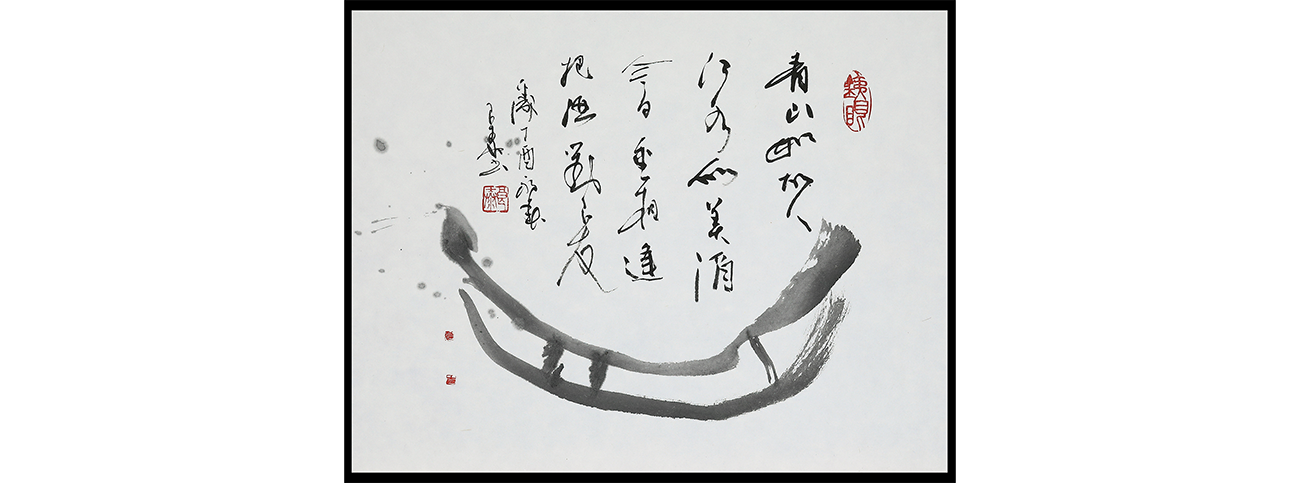 Master Calligrapher: Yoshiyasu Fujii. The blue mountain looks like an old friend while the river flows like delicious sake. As usual we face each other on the boat together, savoring our sake and reminisce about our old hometown.